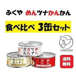 めんツナかんかん 食べ比べ 3缶セット【めんツナかんかん×1缶 辛口×1缶 プレミアム×1缶】
