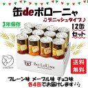 非常食 ボローニャ 缶deボローニャ 12缶セット 保存食 パン 食パン 缶 送料無料