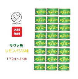 サヴァ缶 国産さば レモンバジル味 170g×24缶 岩手缶詰 岩手県産 鯖缶 ケース販売