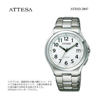 Citizen citizen ATTESA アテッサエコドライブ radio time signal men watch ATD53-2847fs3gm