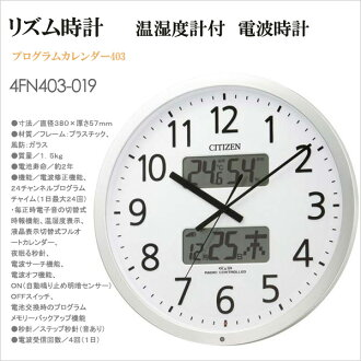 Rhythm clock citizen program calendar 403 temperature humidity meter with radio clock 4FN403-019fs3gm