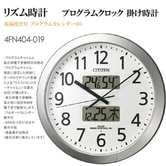 404 rhythm program clock citizen temperature-humidity overcharge clock program calendar 4FN404-019fs3gm in total