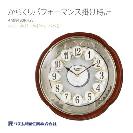 【送料無料】お洒落なラッピング無料♪♪◆掛け時計/からくりパフォーマンス◆CITIZENシチズンリズム時計スモールワールドコンベルS4MN480RH23