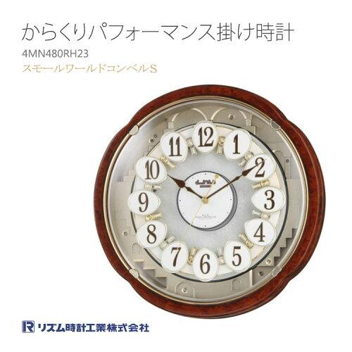 掛け時計/からくりパフォーマンス リズム時計 スモールワールドコンベルS 4MN480RH23新築祝 記念品...