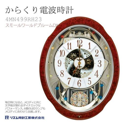 電波からくり時計スモールワールドブルームDX!! リズム時計4MN499RH23新築祝 記念品 誕生祝 クロ...