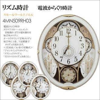 Citizen rhythm wall celectric wave mechanism clock Small world Noel Swarovski element use 4MN509RH03