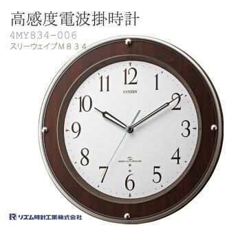 CITIZEN citizen rhythm high-sensitivity radio clock スリーウェイブ M834 4MY834-006 wall clock clock