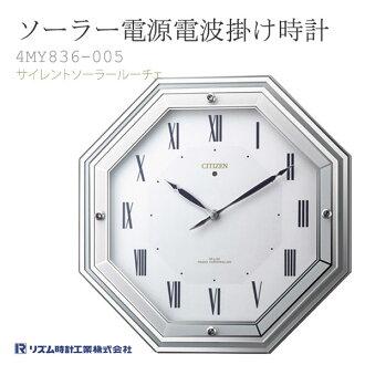Citizen citizen rhythm solar radio time signal silent solar roux Che 4MY836-005 wall clock clock