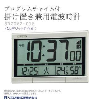 CITIZEN rhythm radio clock chime with a program hanging  8RZ062-018