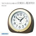 SEIKO セイコー 目覚まし時計 電波時計 自動点灯機能付 KR331B 取り寄せ