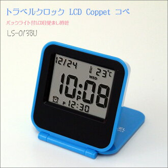 Toy is very fashionable! Convenient travel! Coppet coppet with backlight LCD alarm clock alarm clock LS-013BU blue