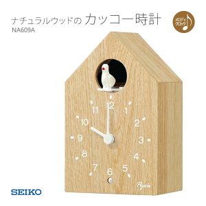 5/1(土)24H限定!当店エントリーで更にP10倍!セイコー SEIKO カッコー時計 ハウス型 ナチュラルウッド オーク 鳩時計 掛け置き兼用 掛け時計 置き時計 木製 NA609A お取り寄せ