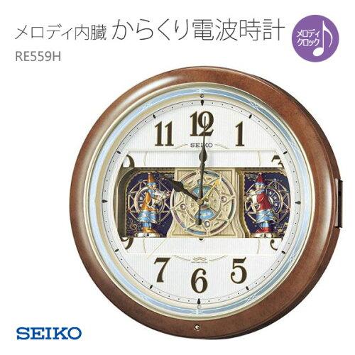 SEIKO セイコー からくり掛け時計 電波時計 メロディ内臓 回転飾り付き RE559H 新築祝 記念品 誕生...