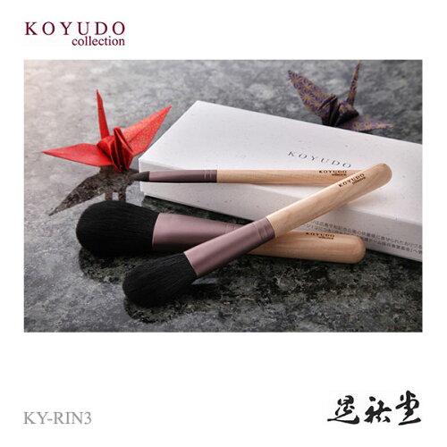 熊野筆 凛 3本セット (パウダー、チーク、リップブラシ) KY-RIN3 記念品 誕生日祝 ホワイトディ...