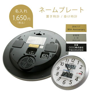 Put the clock (clock, clock) for naming ( clock ) will be engraved message on aluminum plate