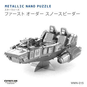 メタリックナノパズル Metallic Nano Puzzle STAR WARS スターウォ…