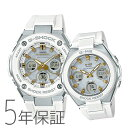 ペアウォッチ ペアセット G-SHOCK/BABY-G Gショック ベビーG ペア 腕時計 G-STEEL/G-MS ソーラー電波時計 スチールケースペア-リトルゴールド 白 ホワイト GST-W300-7AJF/MSG-W100-7A2JF CASIO カシオ KPAIR0024・・・