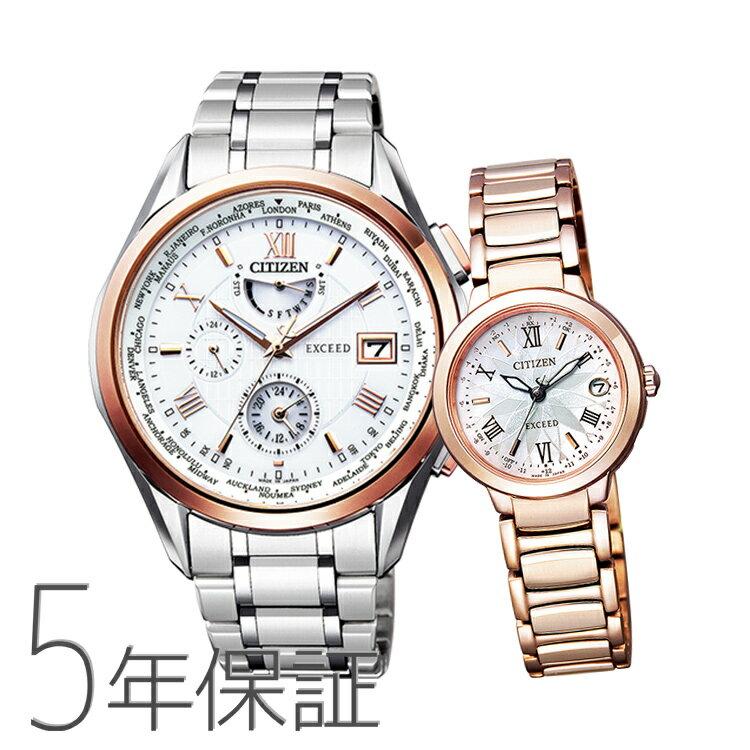 腕時計, ペアウォッチ  EXCEED AT9114-57AES9322-57W CITIZEN SPAIR0093