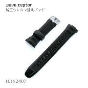 ウェーブセプター ウレタン ブラック