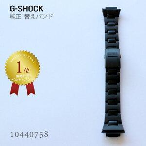 G-SHOCK 純正 替えバンド ベル...