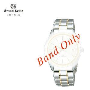 GRAND SEIKO グランドセイコー 紳士用 純正メタルバンド ステンレス 替えバンド D103CB お取り寄せ
