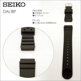 SEIKO(セイコー)純正ウレタンバンド/ダイバーバンドカン幅:22mm替えバンドDAL1BP【DM便対応可】