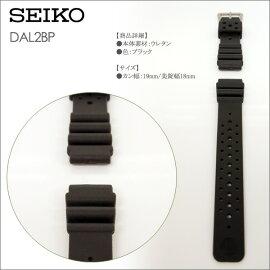 SEIKO(セイコー)純正ウレタンバンド/ダイバーバンドカン幅:19mm替えバンドDAL2BP【DM便対応可】