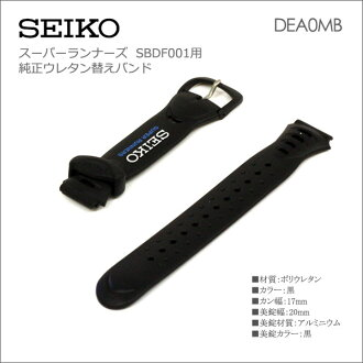 SEIKO genuine urethane band gang width: 17 mm replacement bands black Super runners SBDF001 DEA0MB