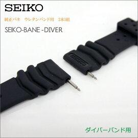 SEIKO(セイコー)純正バネダイバーバンド用ウレタンバンド用2本1組SEIKO-BANE-DIVER[RCP]【DM便対応可】