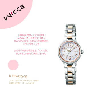 Citizen wicca KH8-519-93