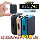 【アイコス(iQos)互換機】【電子タバコ】 Kecig 4.0 - タバコカートリッジ使用可能 【Kamry カムリ】【正規販売店 正規品】【温度調節機能搭載】【互換品】