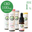 CBD オイル 10ml CBD含有量100mg CANNA...