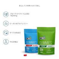 CBDグミ40mg8粒入り1粒の含有量5mgCBDFXグルテンフリーNon-GMO健康グミ天然