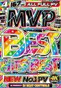 洋楽 DVD 神すぎ最優秀 2021 ベスト 最新過ぎる 4枚組 165曲 2021 MVP Best Hits Best - DJ Beat Controls 4DVD Butter 3バージョン収録
