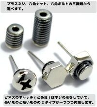 片方シルバー925ネジピアスプラスネジ、ナット、ボルトから選べます。ねじ螺子工具ドライバー