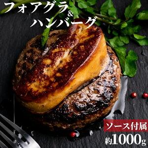 究極のひき肉 で作る ぼんぼり 牛100% ハンバーグ 200g 4個 フォアグラ カナール 50g 4個 ソース付き ...
