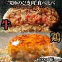 ぼんぼり 究極のひき肉で作る 牛100% ハンバーグステーキ