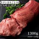 ぼんぼり まるごと 一本 アメリカ産 ムキタン 牛タン 約1