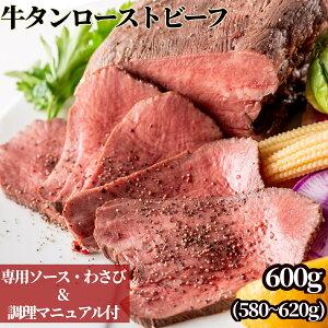 ぼんぼり 牛タンローストビーフ 芯タンのみ 約600g ソース わさび 付 | 冷凍 贈り物 牛肉 肉 お肉 熟成肉 ブ...