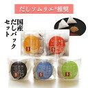 だしパックギフトセット 5種類×5-7袋(計29袋)料亭の味