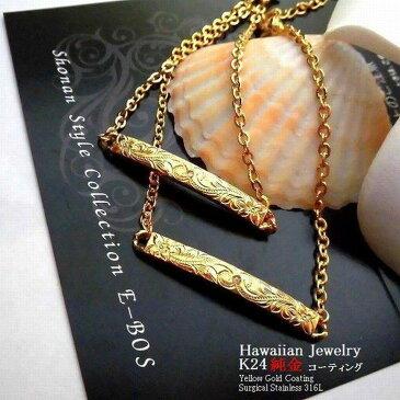 ハワイアンジュエリー ペアブレスレット「2個」バングル ブレス K24 純金 コーティング メンズ レディース Surgical Stainless316L ksf016