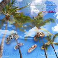 ハワイアンジュエリートゥーリングコレクション