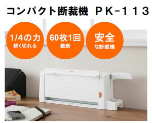小さく、軽く、力のいらない折りたたみ式断裁機「PK-113」【送料無料】【新製品セール特価】【2...