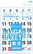 マンモス 数字マグネットシート 大 MMS-08【5052545】