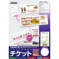 エーワン手作りチケット(8面半券付)白51474