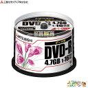 三菱化学メディアPCDATA用DVD−R1−16倍速対応<ケース:スピンドルケース>DHR47JPP50【a55136】