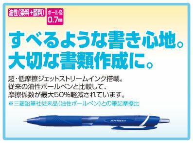 三菱鉛筆『ジェットストリームカラーインク(SXN-150C-07)』