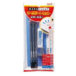 試験に最適!マークシートセット!三菱鉛筆独自の超微粒子配合技術によって生まれたマークシー...