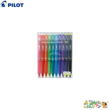 パイロット(PILOT)<消せるボールペン>フリクションボールノック 0.5mm 10色セット  LFBK-230EF-10C【2053671】