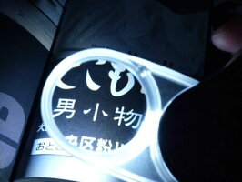共栄プラスチック(オリオンズ)LEDスウィングルーペ和柄